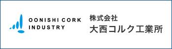 株式会社大西コルク工業所